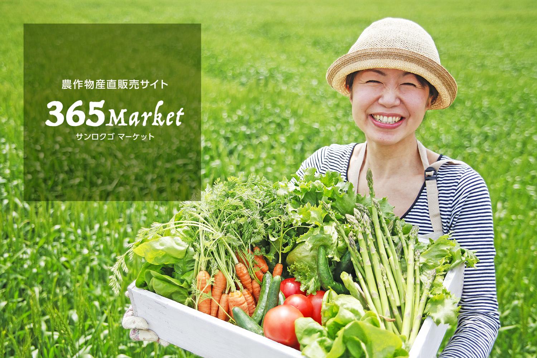 農作物産直販売サイト 【 365market <サンロクゴマーケット>】