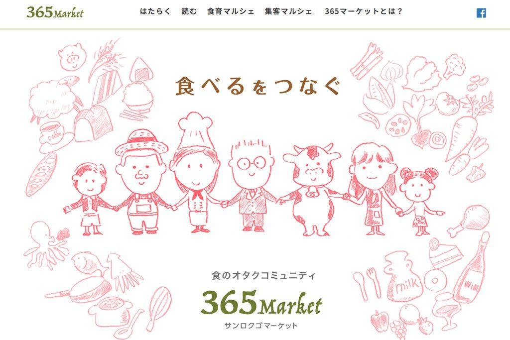 365マーケット【食のオタクコミュニティ】