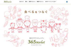 365マーケット®【食のオタクコミュニティ】