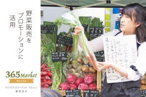 365マーケット マルシェ【商業施設で開催する野菜販売イベント】