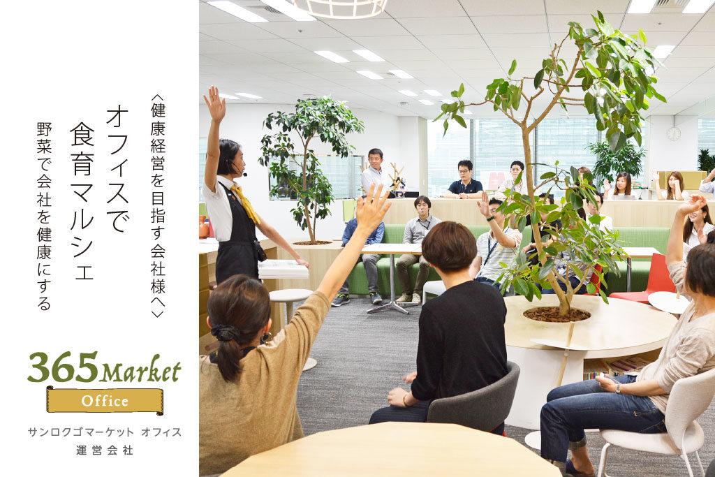 365マーケットオフィス【健康経営の具体的施策】オフィスで野菜の食育マルシェを実施