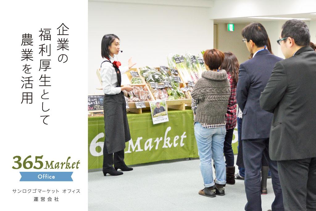 365マーケットオフィス【福利厚生用】オフィスで食育マルシェ