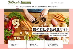 365マーケットジョブ【食のお仕事発見サイト】