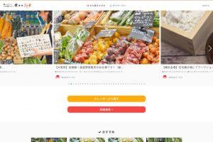 食オタジョブ【食のお仕事発見サイト】