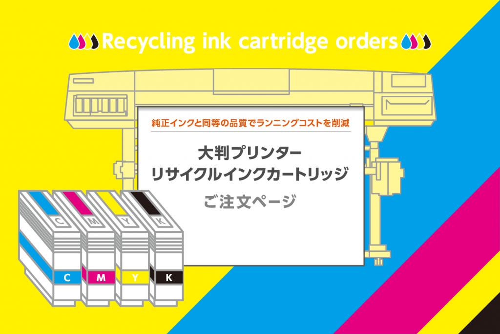大判プリンター用<br>リサイクル( 互換 )インクカートリッジのご注文
