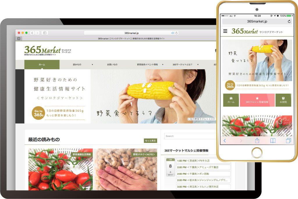 【 365マーケット】野菜好きのための健康生活情報サイト(外部サイト)