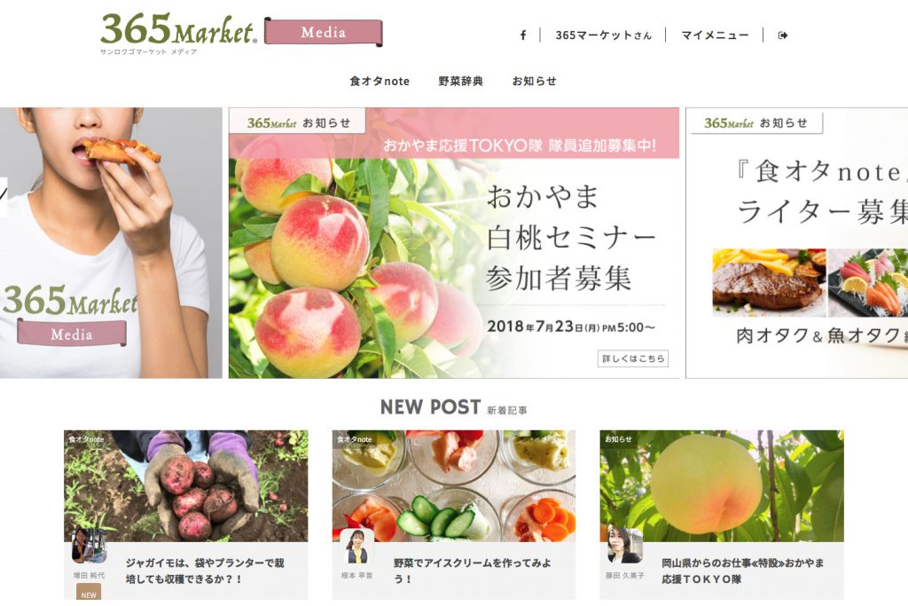 365マーケットメディア【食のオタクマガジン】