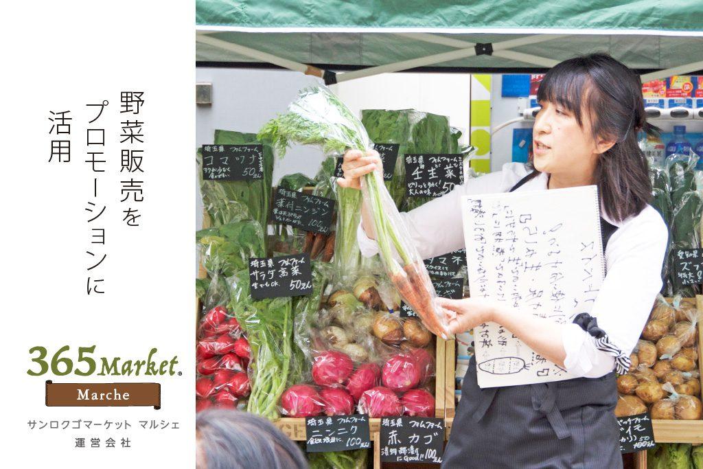 365マーケットマルシェ【商業施設で開催する野菜販売イベント】