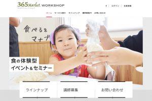 食育ワークショップ【食の体験型イベント&セミナー】
